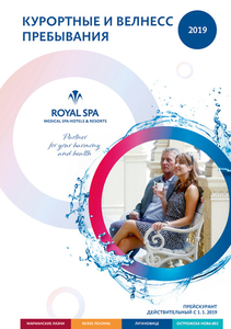 КАТАЛОГ ROYAL SPA 2019